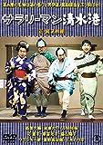 サラリーマン清水港(正・続)<東宝DVD名作セレクション>[DVD]