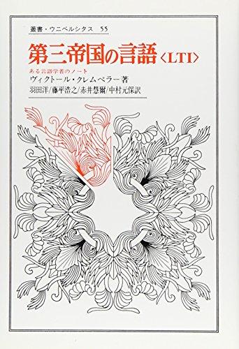 第三帝国の言語「LTI」―ある言語学者のノート (叢書・ウニベルシタス)