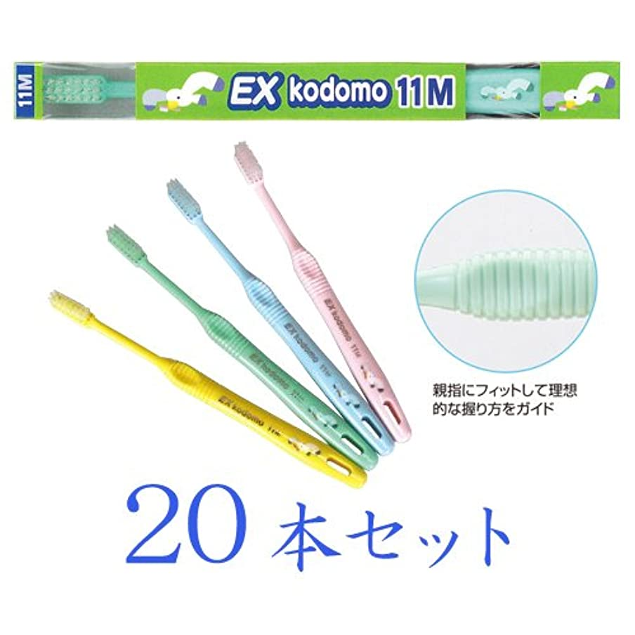 虐待第二適切なライオン DENT.EX コドモ歯ブラシ 20本入 11M(混合歯列後期用?8~12歳)(カモメ)