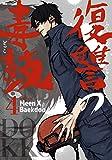 復讐の毒鼓 4 (ヒューコミックス)