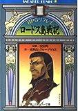 RPGリプレイ ロードス島戦記〈3〉 (角川文庫―スニーカー文庫)