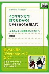 4コママンガで誰でもわかるEvernote超入門 岡野純のマンガでわかる仕事術 (impress QuickBooks) Kindle版