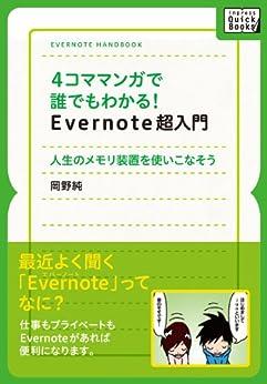 [岡野 純]の4コママンガで誰でもわかるEvernote超入門 岡野純のマンガでわかる仕事術 (impress QuickBooks)