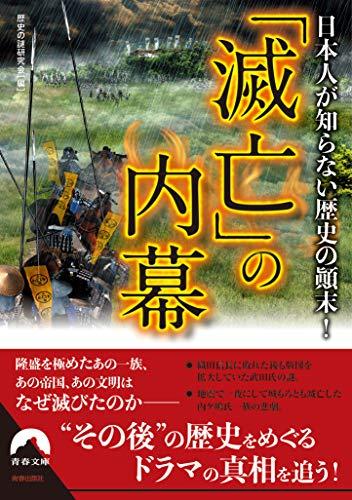 日本人が知らない歴史の顚末! 「滅亡」の内幕 (青春文庫)