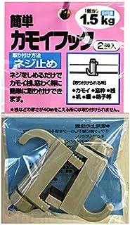 二村製簾 簡単カモイフック 2個入