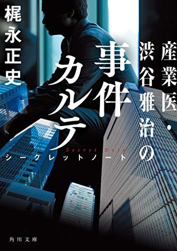 産業医・渋谷雅治の事件カルテ シークレットノート (角川文庫)