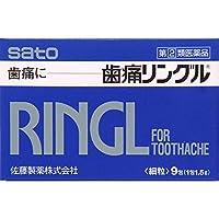 【指定第2類医薬品】歯痛リングル9包