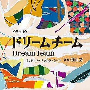 NHK ドラマ10「ドリームチーム」オリジナル・サウンドトラック