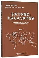 东亚主权观念:生成方式与秩序意涵