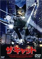 ザ・キャット [DVD]