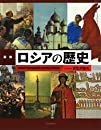 図説 ロシアの歴史