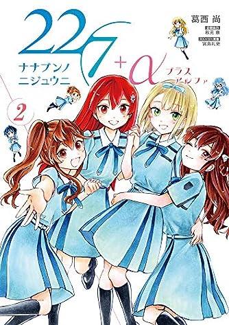 22/7+α (2) (サンデーうぇぶりSSC)