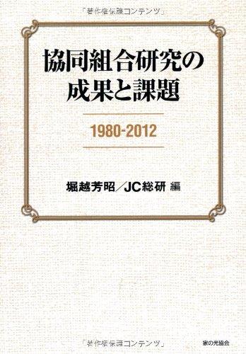 協同組合研究の成果と課題1980-2012