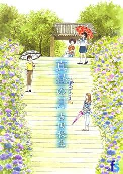 [吉田秋生]の海街diary 2 真昼の月 (flowers コミックス)