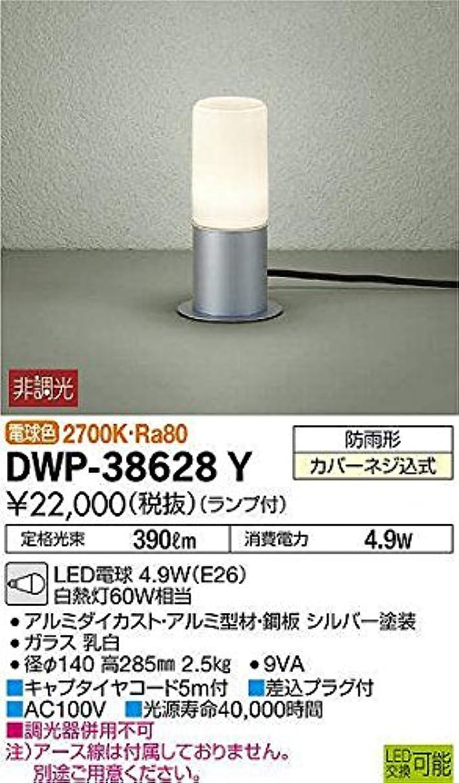感嘆符発掘する覚えている大光電機 LED庭園灯 DWP38628Y