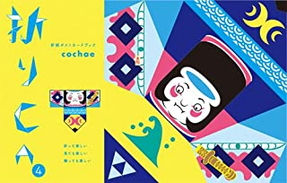 Cochae Origami Card Book - Nippon Ori