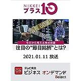 日経プラス10 1月11日放送