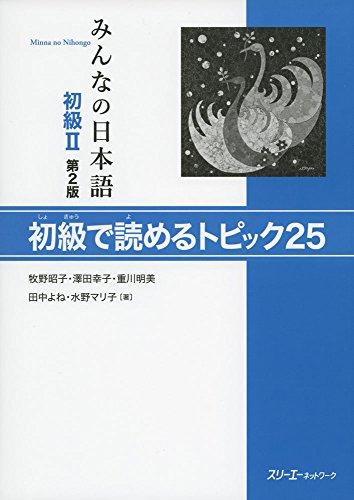 MINNA NO NIHONGO SHOKYU 2 (2ND) SHOKYU DE YOMERU TOPIC 25