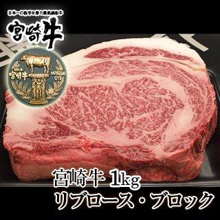 宮崎牛 リブロース ブロック 1kg