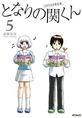 となりの関くん 5 DVD付き限定版 (フラッパー)
