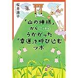 「山の神様」からこっそりうかがった 「幸運」を呼び込むツボ (宝島SUGOI文庫)