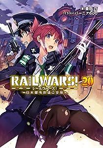 RAIL WARS! 20巻 表紙画像