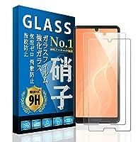 AQUOS Sense4 / Sense 5G ガラスフィルム 【2枚セット】 液晶保護 フィルム 強化ガラス 日本製素材旭硝子製 最高硬度9H/耐衝撃 飛散防止/高透過率/気泡ゼロ/指紋防止/高感度タッチ 貼り付け簡単