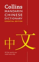 Collins Mandarin Chinese Dictionary: Essential Edition