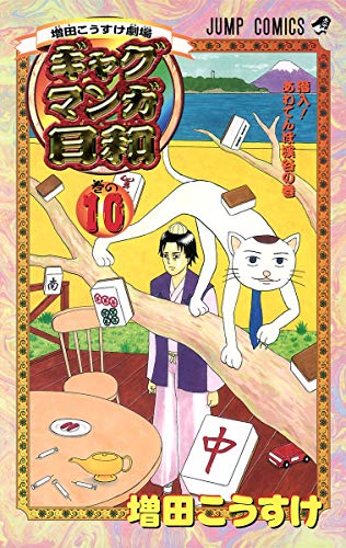 増田こうすけ劇場 ギャグマンガ日和 10 (ジャンプコミックス)