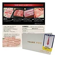 遅れてごめんね 父の日の メッセージカード 付 お肉 の ギフト券 選べる 特選 牛肉 ( 飛騨牛 米沢牛 黒毛和牛 ) 美食うまいもん市場