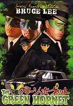 The Green Hornet Vol. 1
