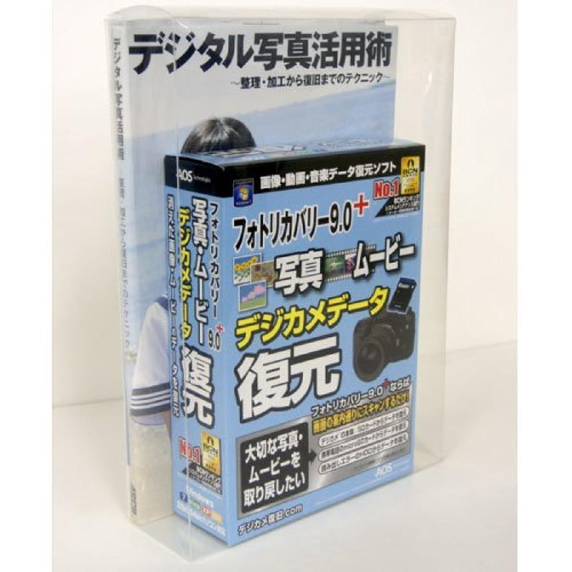 ブラジャー編集する担当者AOSデータ フォトリカバリー9.0plus デジタル写真活用術書籍セット