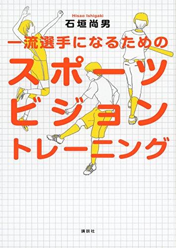 一流選手になるためのスポーツビジョン トレーニングの詳細を見る