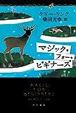 マジック・フォー・ビギナーズ (ハヤカワepi文庫)