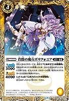 バトルスピリッツ BS55-052 宵闇の魔女ポリフォニア
