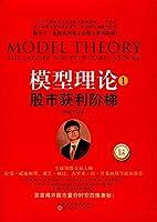 Model Theory 1: Stock Market Profit Ladder