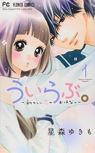 ういらぶ。ー初々しい恋のおはなしー (1) (少コミフラワーコミックス)の詳細を見る