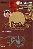 新ルパン三世 : 1 (アクションコミックス)