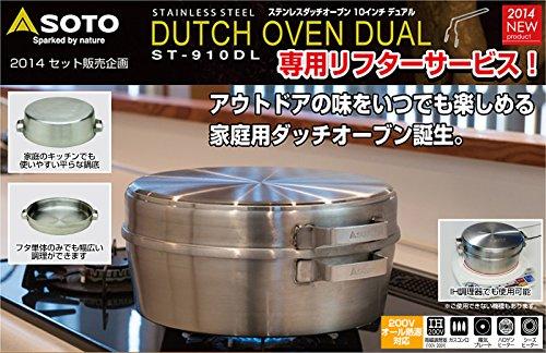 ソト(SOTO)ステンレスダッチオーブン10インチデュアル・リフターセットST-910DLS