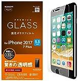 エレコム iPhone8/7Plus用ガラスフィルム 0.33mm PM-A17LFLGG