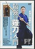 最強の薙刀入門☆(DVD)☆: 武術の精髄がここに! (<DVD>)