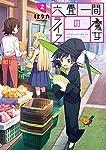 六畳一間の魔女ライフ(2) (ガンガンコミックス JOKER)