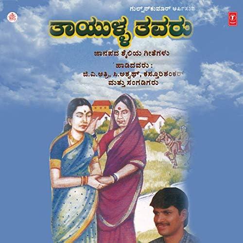 G. V. Atri, Kasturi Shankar & Manjula Gururaj