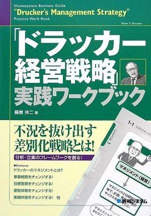 「ドラッカー経営戦略」実践ワークブックの詳細を見る