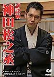 新世紀講談大全 神田松之丞[DVD]