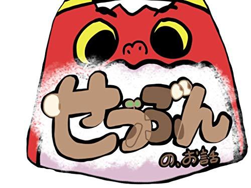 Setsubun no ohanasho Soukamonohanashi (jidou) (Japanese Edition)
