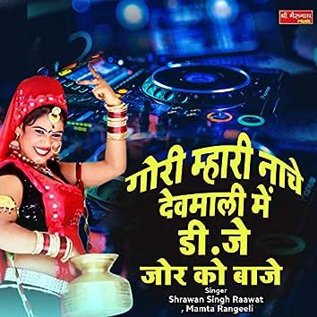 Gori Mari Nache Demali Me DJ Jor Ko Baje (Rajasthani)