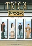 TRICK新作スペシャル (角川文庫)