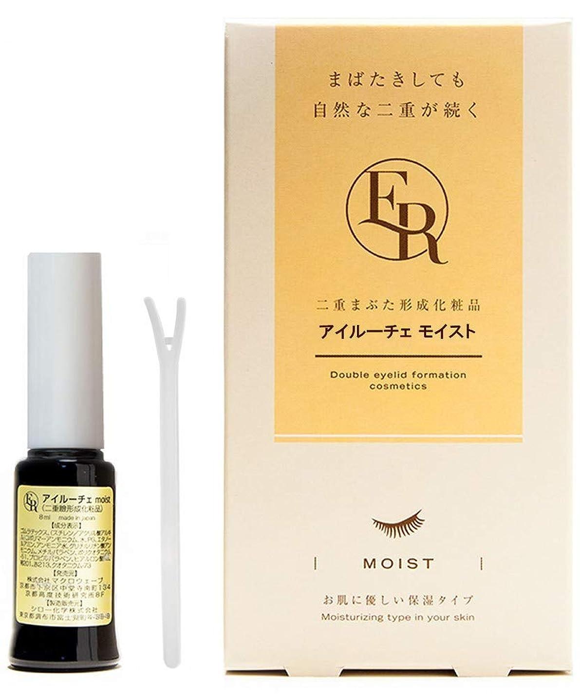 ジョージエリオットテセウス調和アイルーチェ モイスト 8ml 二重まぶた形成化粧品 mer8mv2