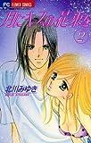 月にキスの花束を(2) (フラワーコミックス)